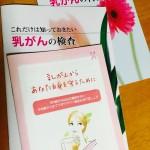 乳がん検査 (体験記)