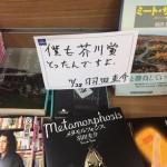 芥川賞,直木賞/ 羽田さん( ⊙⊙)!?