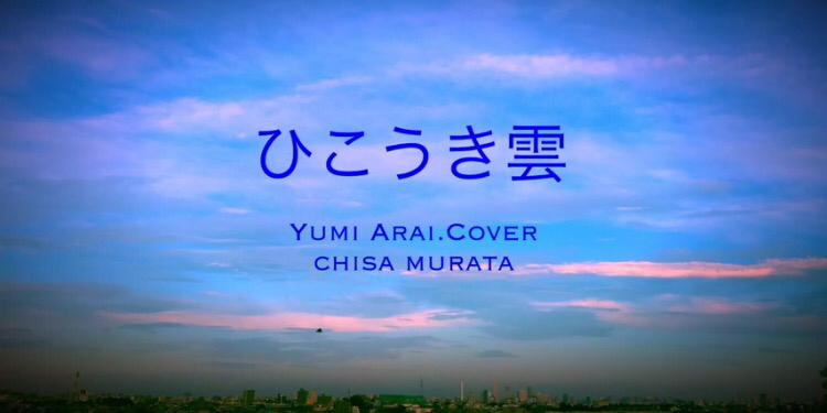 「ひこうき雲」荒井由美cover♪YouTube