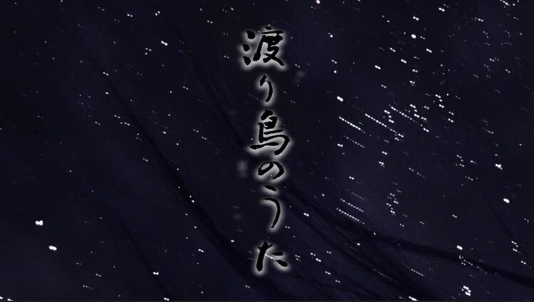 わたりどりの歌【English edition】英語版