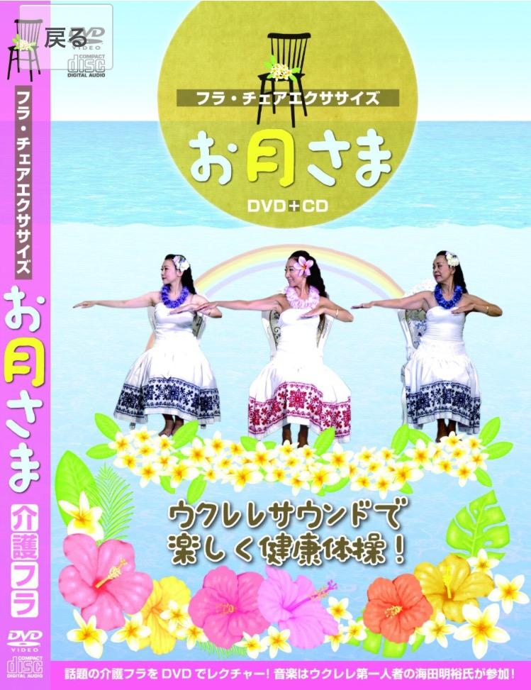 フラダンスDVD/CD発売!介護フラチェアーエクササイズ
