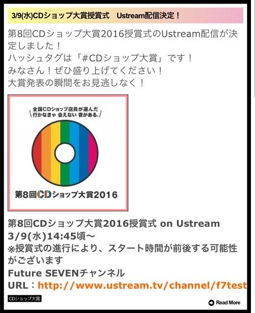 CDショップ大賞2016!発表!星野源さん!ハッシュタグは#CDショップ大賞