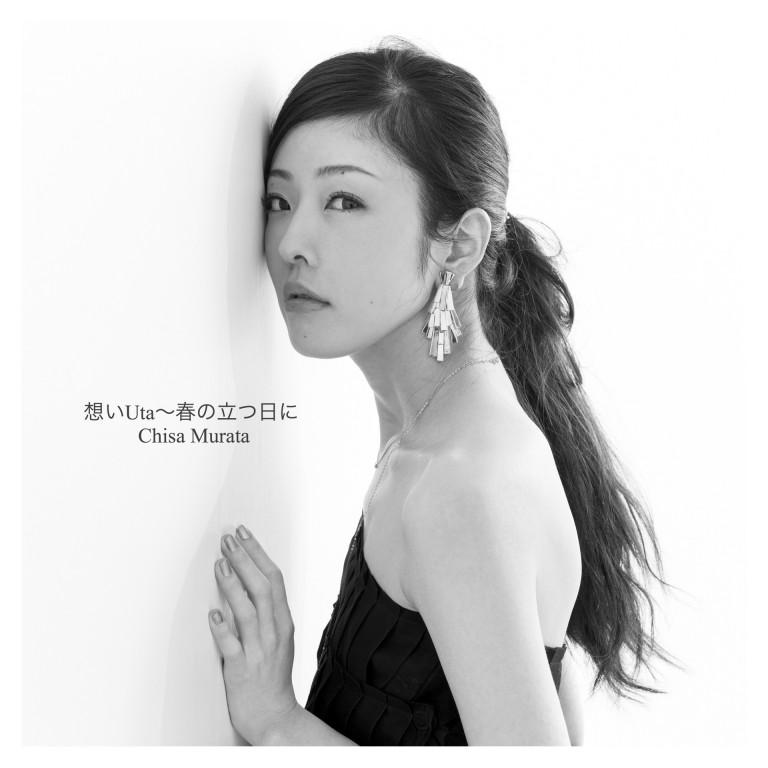 アルバム【想いUta】2004〜『春の立つ日に』配信