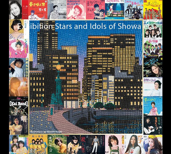 ゴールデンウィークイベント情報「昭和のスターとアイドル展」日本橋三越