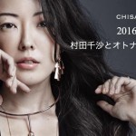 [村田千沙とオトナの娯楽会♪]LIVE?イベント