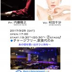 3月25日.「LIVE STATION sayama」で歌います♪LIVEです