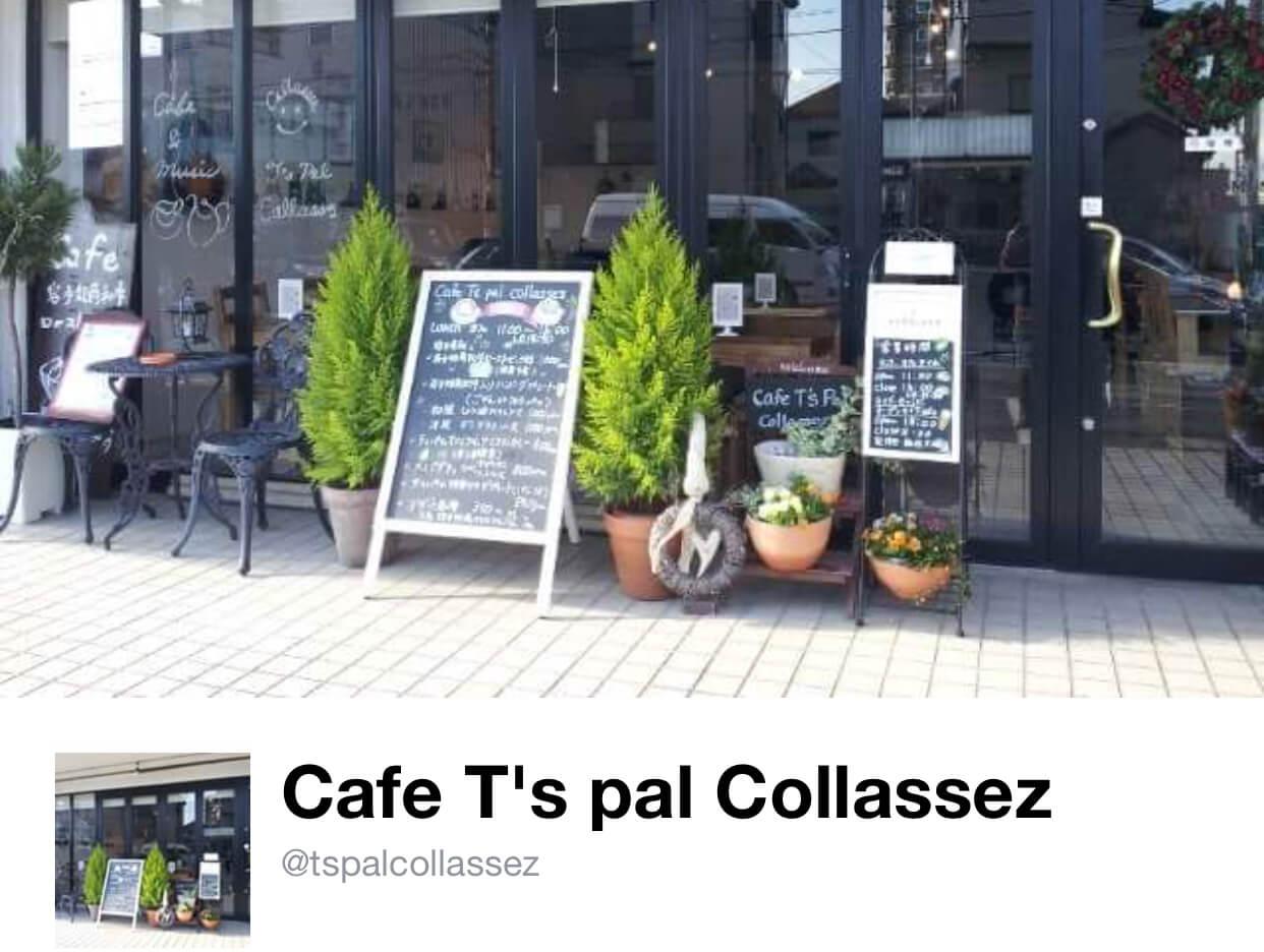 """4/5(木)""""Cafe T'spal Collassez""""で歌いますよ♪"""