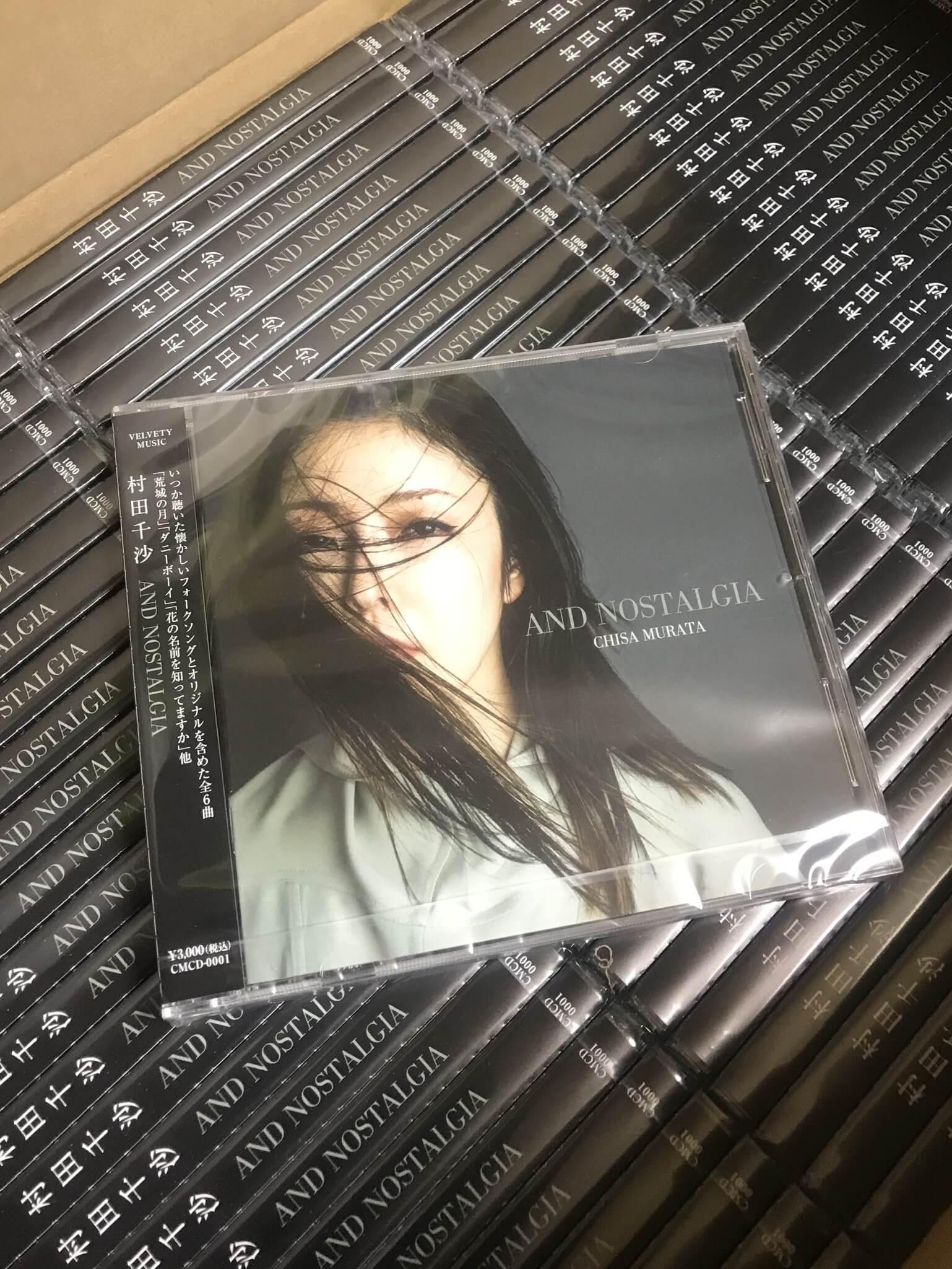 今日4/1 村田千沙 NEWアルバム「AND NOSTALGIA」発売