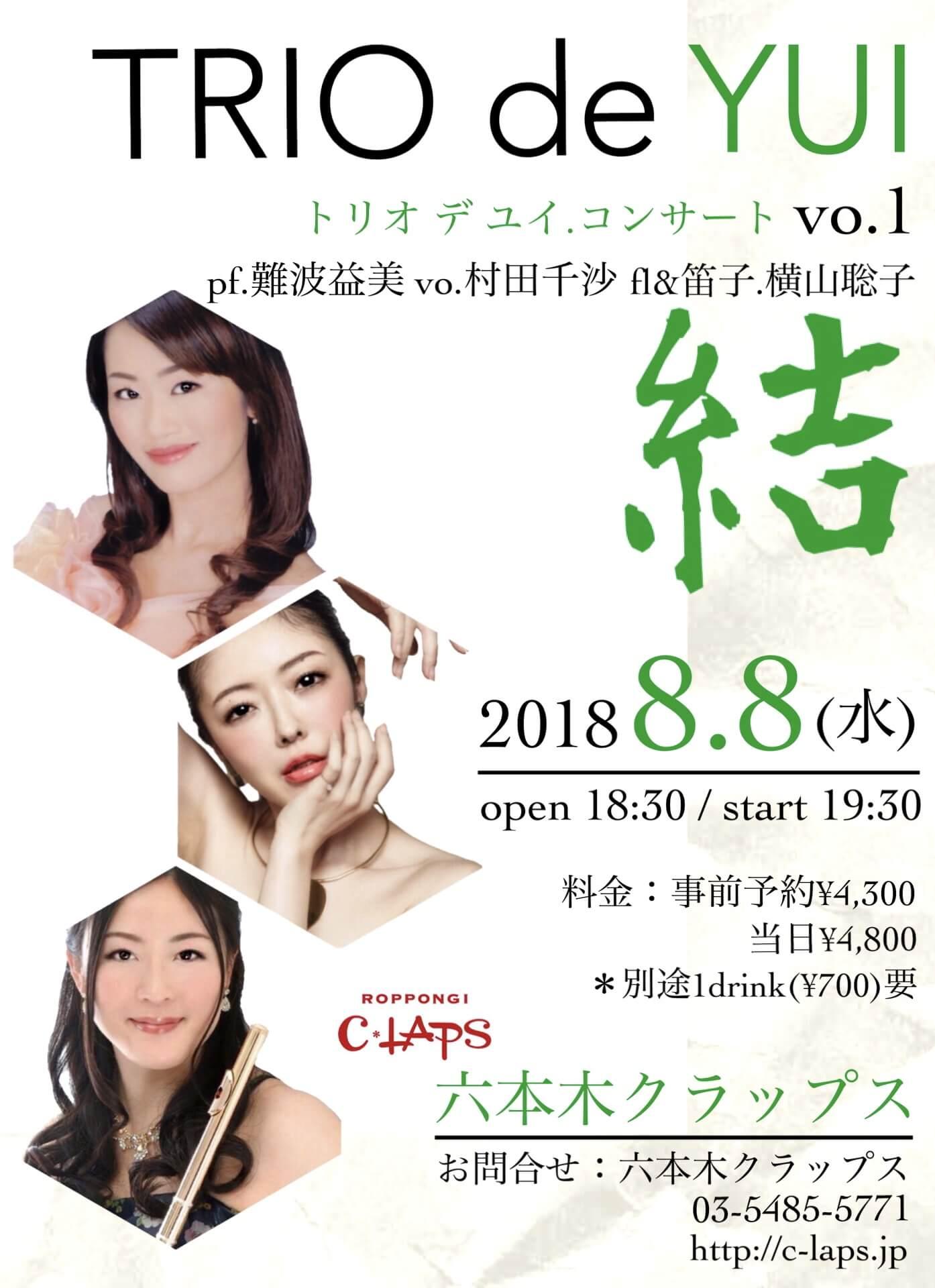 「TRIO de YUI」結成コンサートのお知らせ!8/8(水)は六本木に集合