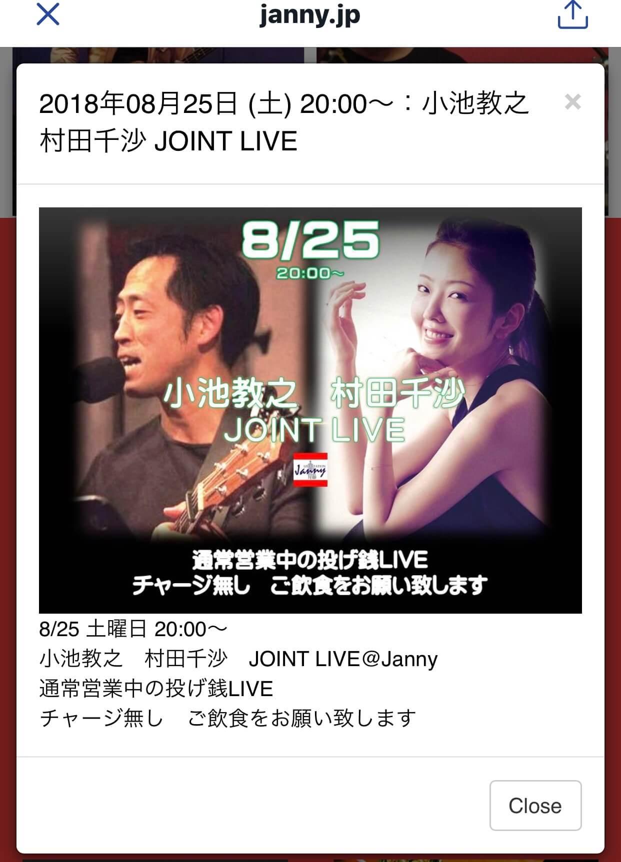 『LIVE STATION Janny』8.25投げ銭LIVE