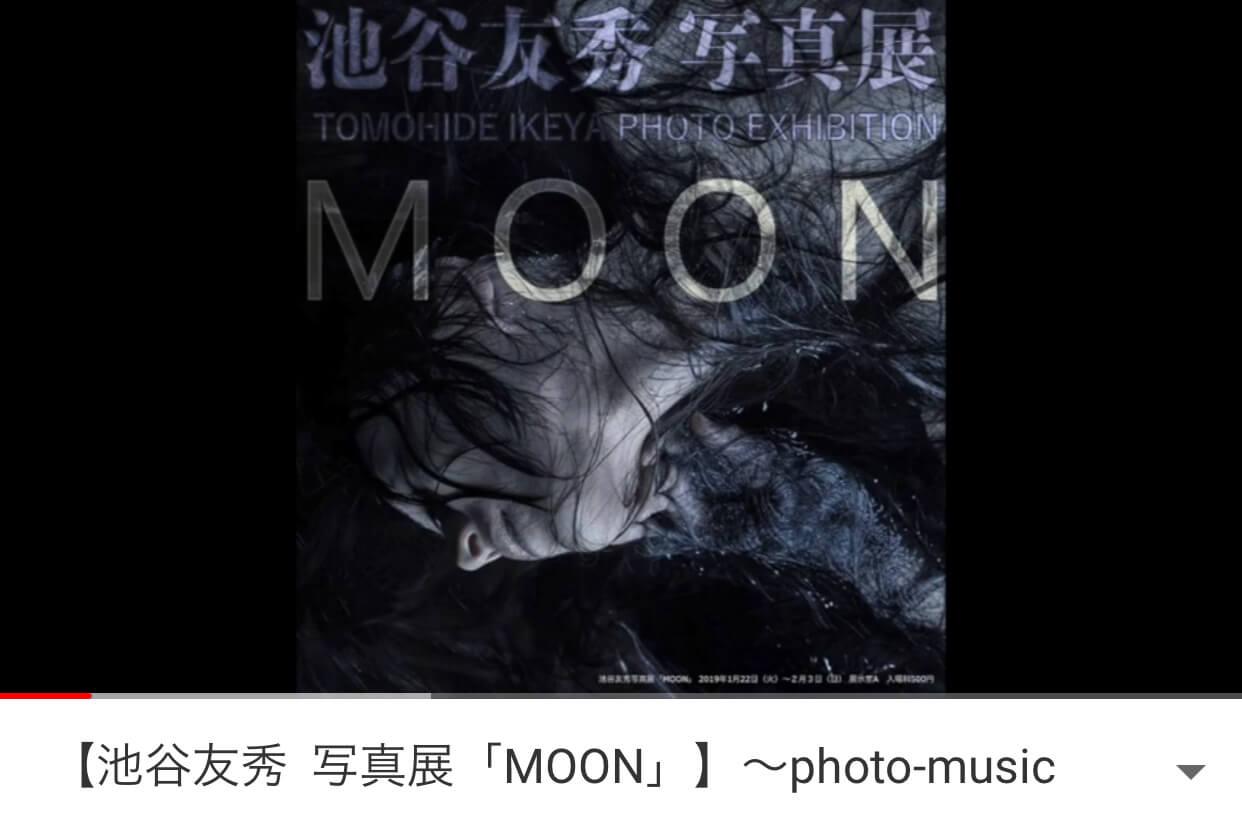 池谷友秀 写真展「MOON」PR YouTube
