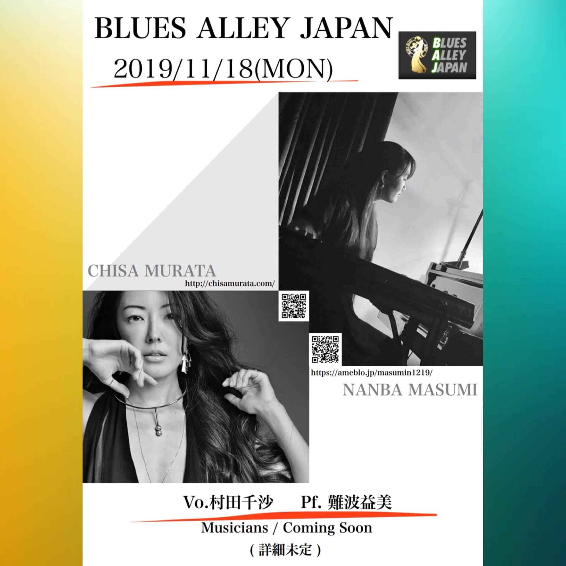 @目黒ブルースアレイジャパン(BLUES ALLEY JAPAN)お知らせ