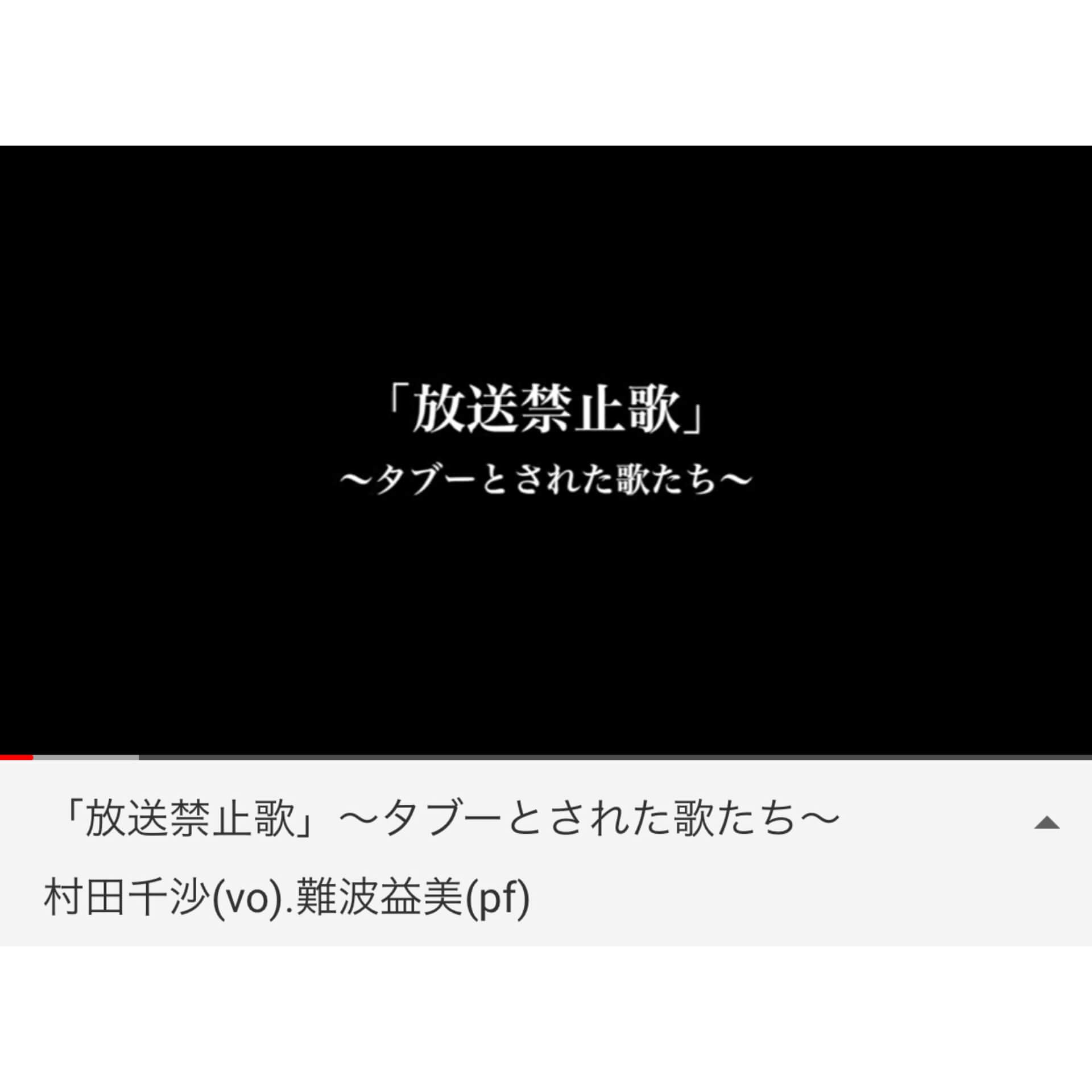YouTube公開-「2019.5.18放送禁止歌トークLIVE」