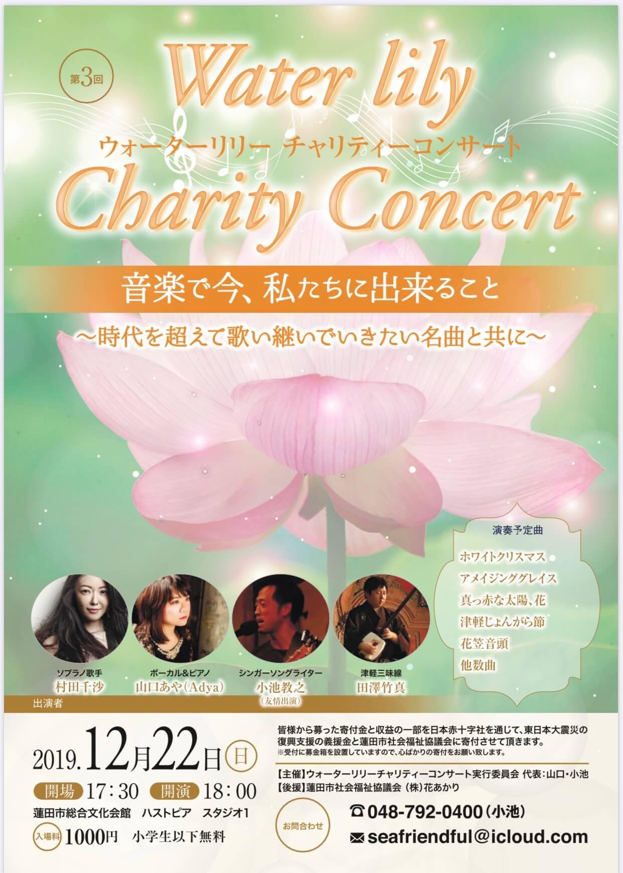 2019/12/22 蓮田市ウォーターリリーcharity concert☆